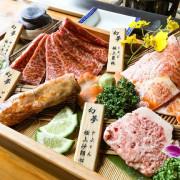 締藏和牛燒肉~頂級和牛燒肉臺中就能吃得到~體驗團