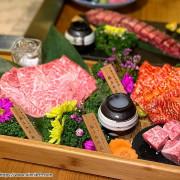 【締藏和牛燒肉】二訪台中頂級和牛燒肉,這次直接挑戰日本A5前三的頂級近江牛,完全享受入口即化,擺盤猶如藝術,視覺味覺嗅覺全都享受到了!還有全程專人代烤的頂級服務