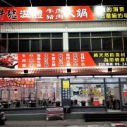 【台南市-安南區】牛墟溫體牛肉火鍋店   就連豬肉也相當美味!