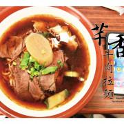 吃。台南|牛肉拉麵大碗加麵不加價「芊香牛肉拉麵」。