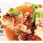 吃。高雄 高醫美食正統台南肉粽「蔡台南肉粽」。