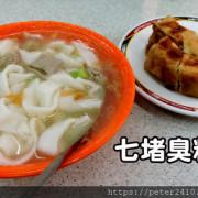【基隆】七堵臭粿仔湯│在地熱門美食,銅板價小吃,湯鮮粿仔條Q彈