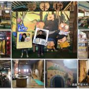 【嘉義】「愛木村i-wood village(親子景點推薦/觀光工廠/雨天備案/親子DIY/趣味互動遊戲/千歲檜木爺爺)」