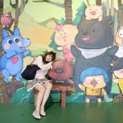 【親子旅遊】嘉義愛木村觀光工廠。六隻小豬蓋木屋|DIY互動體驗森呼吸
