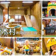 【嘉義景點】嘉義親子景點/愛木村休閒觀光工廠~有趣的互動遊戲、兒童遊戲室,還有DIY體驗,雨天備案首選