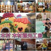 【嘉義景點】『愛木村』~可愛好坃的木造主題觀光工廠,多媒體互動遊戲,木造遊戲室,木造復古童玩,大人小孩都玩的好開心的觀光工廠。