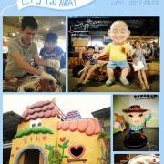 嘉義一日遊|大人小孩都愛的愛木村、勤億蛋品夢工廠、嘉義涼麵+四味果汁、甕仔雞