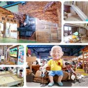 結合多媒體闖關遊戲與木製遊戲區,了解木頭的歷史文化!DIY課程也有教學木製小椅子,木工師傅就是你!門票$50元還可折抵$20元喔!