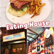 【花蓮美食】EatingHouse~後火車站附近的高CP美式餐廳