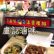 【花蓮美食】盧記滷味x沾醬雞排~立馬收進口袋名單的超好吃滷味