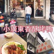 【花蓮美食】小廣東香酥烤鴨~市區好吃經濟又實惠的燒臘便當專賣店