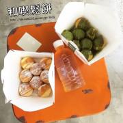台南善化區_ 和喫鬆餅 來善化絕對不要錯過的甜點,圓滾滾的Pan Pan鬆餅,好好食|私蜜奶糖|小山抹茶|