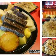 /台中-北屯區/壹品日式關東煮~美味小吃,醬料好威,湯頭好讚
