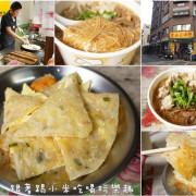 新竹美食|豐山芝麻蔥油餅-吃原味芝麻香蔥油餅(加辣會比較好吃)(振興路)--踢小米食記