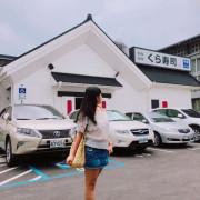 台中-西屯區  藏壽司 台中福科店 體驗日式小屋迴轉壽司