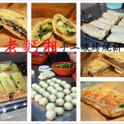 【台北。食記】青年公園旁傳統上海小吃蟹殼黃 + 燒餅。餅皮香餡料紮實 ─ 老麫湘手工碳烤燒餅