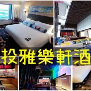 [台北住宿推介]北投雅樂軒Aloft Taipei Beitou.彩虹酒店超優質自助吧.鄰近北投市場美食小吃林立 - 小不點看世界★Paine吃玩世界旅遊趣