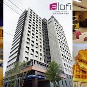 【奇岩站】台北北投雅樂軒Aloft Taipei Beitou-超有設計感的精品旅店,餐飲也很棒