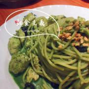 新北板橋x義大利麵【麵食主義Kirin Pasta】近捷運府中站/ 平價大份量又好吃的義大利麵!