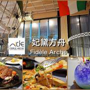 【台中南屯】<妃黛方舟Fidèle Arche>台中最美餐廳之一,義大利籍主廚坐鎮端出道地歐陸佳肴,假日晚上還有歌手演唱,浪漫滿分