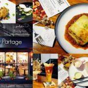 *台北信義安和站美食推薦*Le Partage 樂享小法廚~價格親切的義法餐廳,好吃油封鴨腿,舒芙蕾