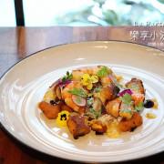 【大安區餐廳】樂享小法廚 Le Partage。巷弄中的浪漫法式料理饗宴,近捷運信義安和站