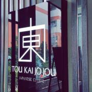 【日本料理】東街日式料理-鶯歌店 (二訪)
