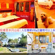南投住宿推薦│【寵物友善】水月山莊│入住獨棟Villa且寵物可以上床