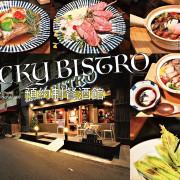 吃。台南|預約制餐酒館每日限量15組客人「JACKY BISTRO預約制餐酒館」。