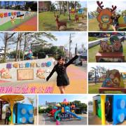 【彰化景點】鹿港鎮立兒童公園&樂高造型廁所超吸睛/大型溜滑梯/沙坑/翹翹板/盪鞦韆/親子出遊好地方