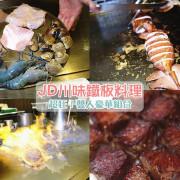 【台中西區鐵板燒推薦】JD川味鐵板創意料理;台中超沒品味鐵板燒!居然還常常大排長龍?鐵板燒還做成川味口味?外頭還養著現撈泰國蝦!出頭超多的鐵板燒。