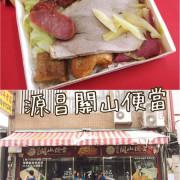 【台東關山】源昌關山便當~好吃的車站前關山便當專賣店