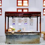 【台北-萬華區】新富町文化市場U-mkt&明日咖啡&合興八十八亭