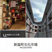 《台北萬華》文青古蹟小旅行之新富町文化市場、明日咖啡與合興壹玖肆柒