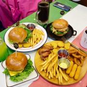 新北市板橋美式餐廳》林斯漢堡。近捷運府中站的潮流新美式餐廳,漢堡口味眾多又美味,快來響應新漢堡運動