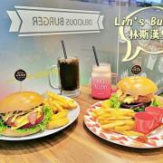 【美食】新北板橋「林斯漢堡 Lins Burger」潮流新美式餐廳,捷運府中站早午餐/板橋美式餐廳推薦!
