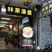 捷運府中站/板橋美式餐廳【林斯漢堡 Lins Burger】潮流新漢堡運動,當作早午餐也很飽足