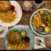 【板橋美食】響應新漢堡運動,就來這吃_林斯漢堡 Lins Burger_捷運府中站旁的潮流新美式、早午餐餐廳