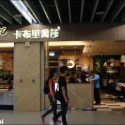 『體驗團』卡布里喬莎 Capricciosa Pasta Cafe / 桃園八德店-風靡日本超過38年的義大利料理國民品牌