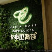 『桃園食記』八德介壽路一段.卡布里喬莎 Capricciosa Pasta Cafe (桃園八德店).體驗團