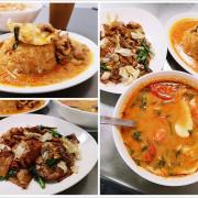 【台北泰式料理】Kanokwan老麵攤,平價好吃泰式料理,推薦紅咖哩豬肉飯、炒粿條!