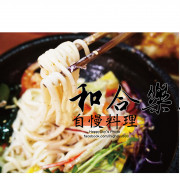吃。高雄|河堤五辛素精緻日式料理「和合樂屋-河堤店 日式蔬食」。