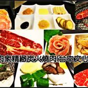 ♚台中美食♚燒肉眾精緻炭火燒肉。台中文心店。日式風格日式燒烤方式,享受一個人的燒肉之旅,原來也可那麼的Surprise