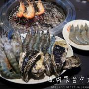 【台中南屯區】多種肉品及海鮮吃到飽『燒肉眾-精緻炭火燒肉-台中文心店』