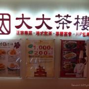 台北松山。大大茶樓