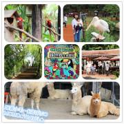 新竹旅遊-綠世界生態農場 可愛動物群.景觀森林步道 探索歡樂綠世界!!