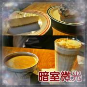 ☞新竹美食☜暗室微光。新竹人氣甜點店,氣氛很不錯的咖啡甜點小店,夜景的它氣氛更有情調,生乳酪大勝藍莓塔,適合一個人來看看書放放空