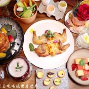 台北最美20樓高空早午餐『INGES Bar & Grill』台北萬豪酒店 Taipei Marriott Hotel/內湖.大直空中花園早午餐週末限定