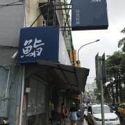 台北市北投區-品鮨日式料理