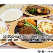 【高雄左營-美食】交通便利│餐點多樣化│日式家庭餐廳~樂雅樂Royal Host